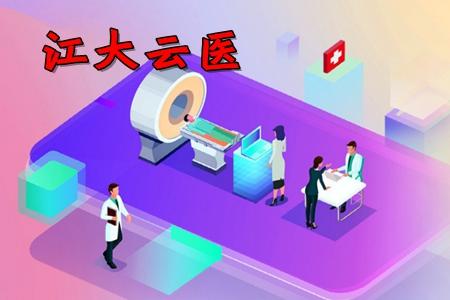 江大云医app(江汉大学附属医院)