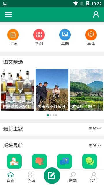 彩虹农场(三农焦点)手机版