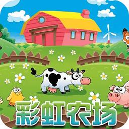彩虹农场(三农焦点)手机版1.0 安卓版