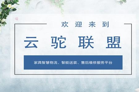 云驼联盟家居商品配送服务app