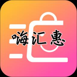 嗨汇惠网购app1.0 安卓版