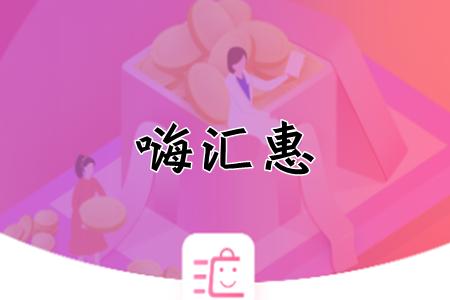 嗨汇惠网购app