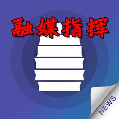 融媒指挥媒体采编工具app2.1.0安卓版