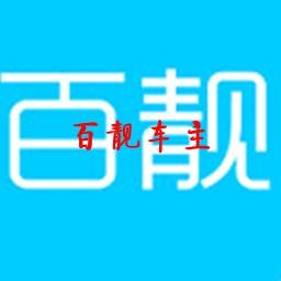 百靓车主appv1.0.0正式版