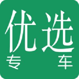 优选专车(打车出行)app1.0 安卓版