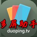 多屏助手app(推送安装第三方APP)1.1.2手机版