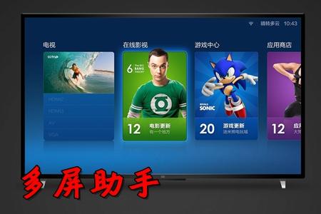 多屏助手app(推送安装第三方APP)