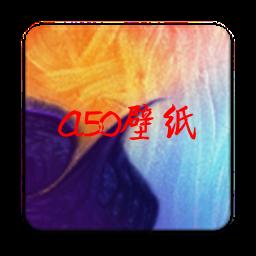 A50壁�去�V告版appv1.0 安卓版