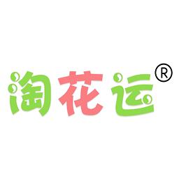 淘花�\(花卉�G植�Yu)app1.0 安卓版