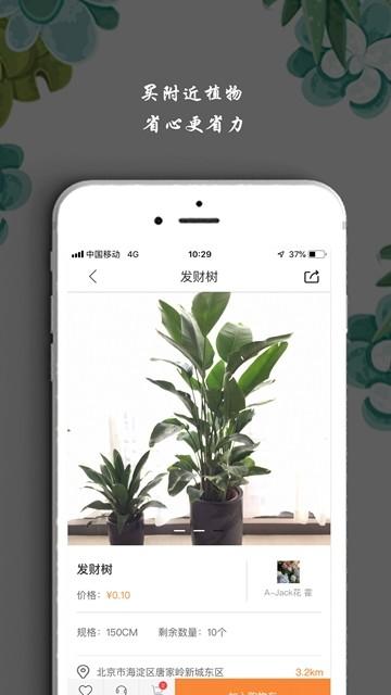 淘花�\(花卉�G植�Yu)app