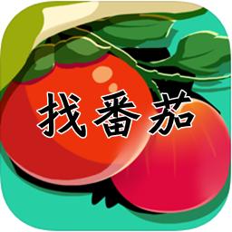 找番茄全关卡破解版1.0 最新版