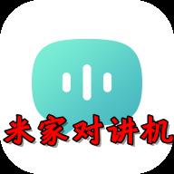 米家对讲机频段破解版2.9.32安卓版