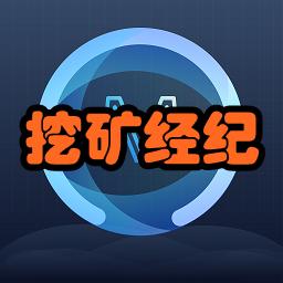 挖矿经纪(币圈百科快讯)手机版1.1.0 安卓最新版