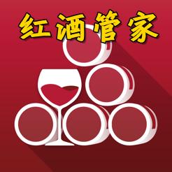 红酒管家app(私人虚拟酒窖)1.0.7安卓版