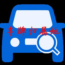 车牌归属地大全appv1.0.0安卓最新版