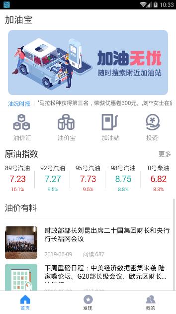 原油油价宝(汽车加油)app