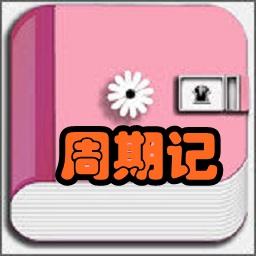 周期记(大姨妈管理)app7.1 安卓最新版