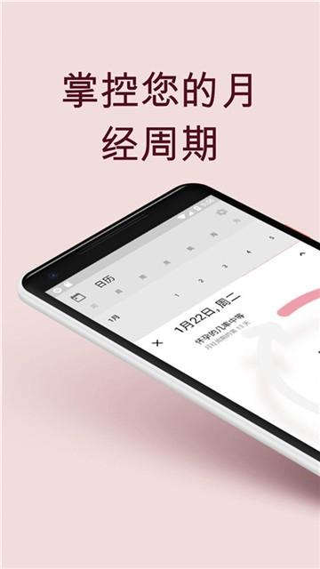 周期记(大姨妈管理)app