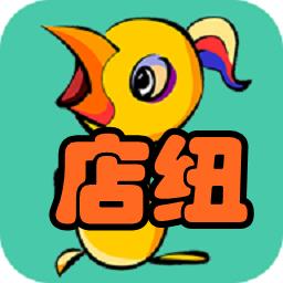 店纽(电商群体社交)手机版1.7 安卓最新版