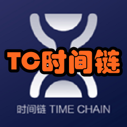 TC时间链(挖矿赚钱)手机版0.0.9 安卓版
