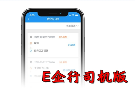 E企行司机版公务车订单接受app