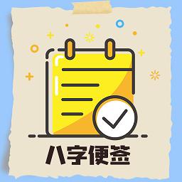 八字便签(生活备忘录)1.0 安卓手机版