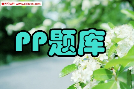 PP�}�旖怄i���T�~�最新版