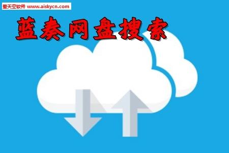 蓝奏网盘搜索app