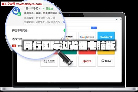 网行国际浏览器电脑版