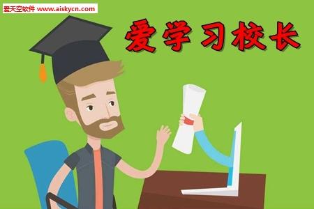爱学习校长K12教育服务app