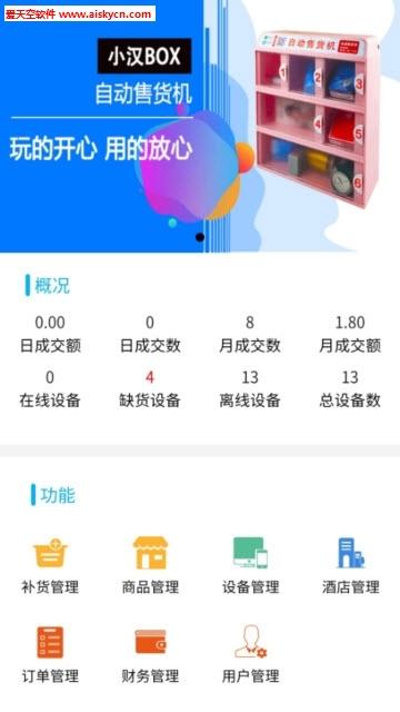 小汉科技云贩售机管理app