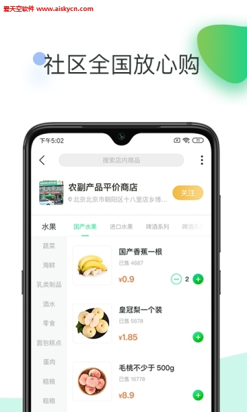 水苗社区综合平台app
