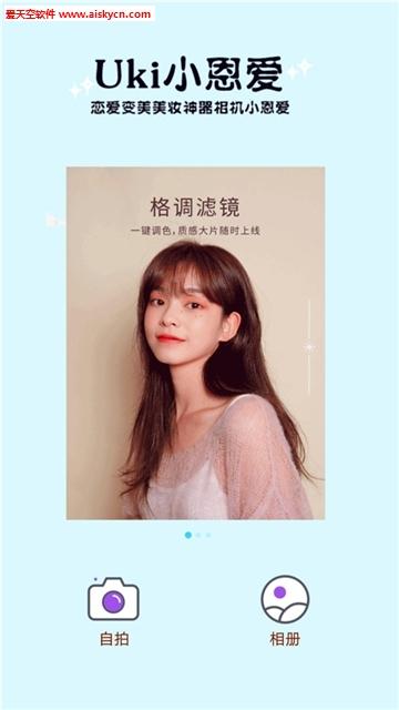 Uki小恩�壅掌���app
