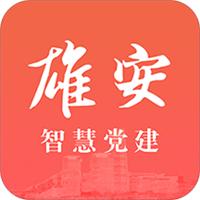 雄安智慧�h建�W�平�_appv4.4.15安卓版