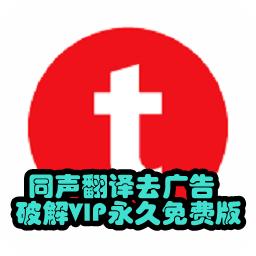 同声翻译去广告破解VIP永久免费版5.0.5 安卓最新版