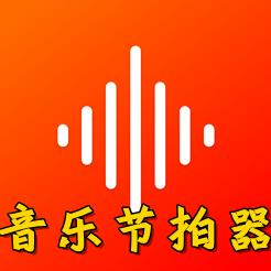 音�饭�拍器�奏�拍��灯�app1.0.5
