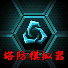塔防模拟器测试版抢先体验版R.1.6.0安卓版