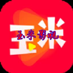 玉米影�永久vip破解版appv1.0安卓最新版