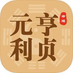 元亨利�八字算命app2020最新安卓版