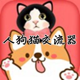 人狗�交流器免付�M破解版2.0 安卓最新版