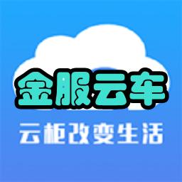 金服云�汽�服��0.0.55 安卓手�C版