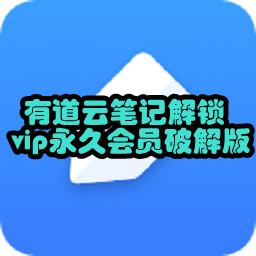 有道云笔记解锁vip永久会员破解版6.7.15 安卓版