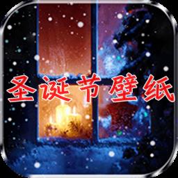 圣诞节手机动态壁纸App1.0.1 安卓最新版