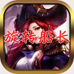 旋转船长中文破解版1.0.3 安卓版