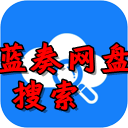 蓝奏网盘搜索appV1.1.0直装高级版