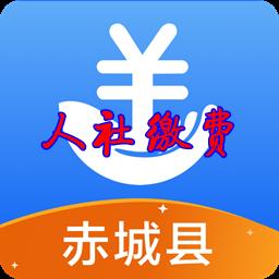 河北省赤城县人社缴费二维码appv1.