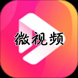 微视频动态壁纸破解版App3.2.6 安卓最新版