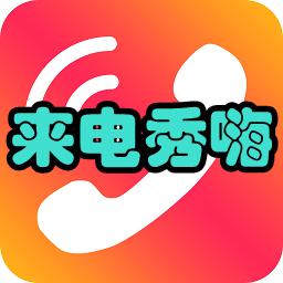 来电秀嗨铃声壁纸app1.0 安卓手机版