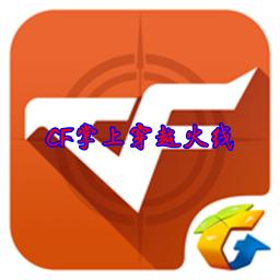 CF掌上穿越火线2020最新版本appv3.3.2.18安卓版