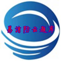 易消防云题库消防教育客户端appv3.6安卓版